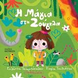 Η Μαγια στη ζουγκλα