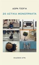 20 αστικά μονόπρακτα