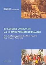 Ένα διεθνές curriculum