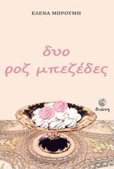 Δυο ροζ μπεζέδες