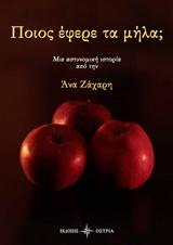 Ποιος έφερε τα μήλα;