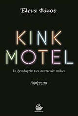 Kink Motel
