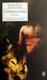 Ο άνθρωπος-λύκος