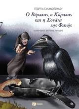 Ο Βόρακας