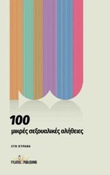 100 μικρές