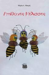 Απίθανες μέλισσες