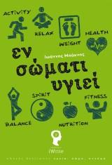 Εν σώματι υγιεί