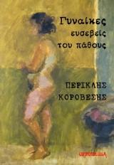 Γυναίκες ευσεβείς