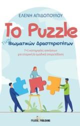 Το Puzzle