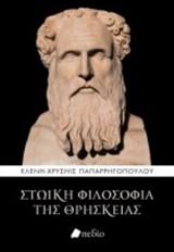 Στωική φιλοσοφία