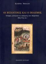 Οι βυζαντινές