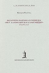 Βυζαντινά βασιλικά συνοικέσια